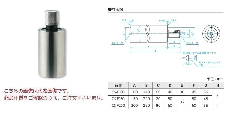 新潟精機 精密円筒スコヤ CS-F150 (003622) (焼入品)