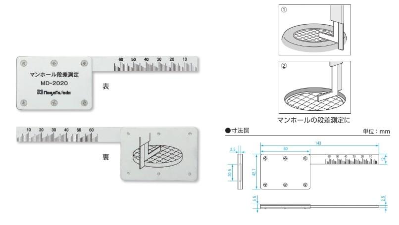 今日の便利 超激安特価 が輝く未来へ 新潟精機 MD-2020 マンホール段差測定器 タイムセール 006991