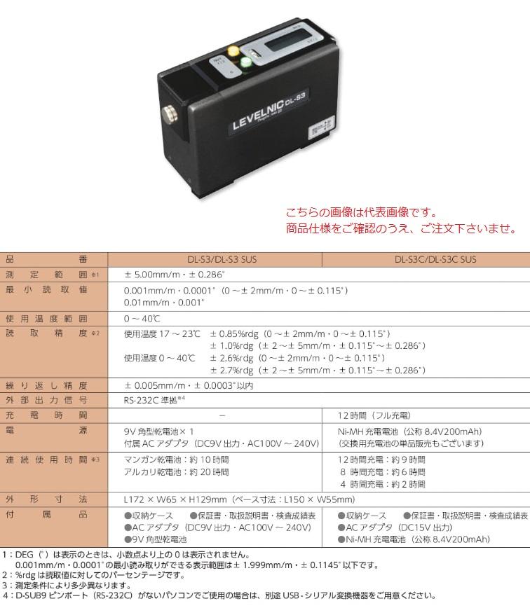 新潟精機 レベルニック DL-S3 (010013) (DL-S3シリーズ)