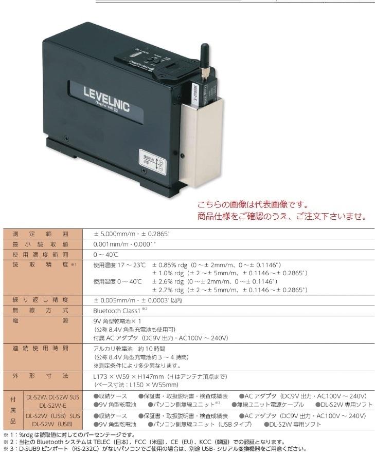 新潟精機 レベルニック DL-S2W-E (010029) (DL-S2Wシリーズ)