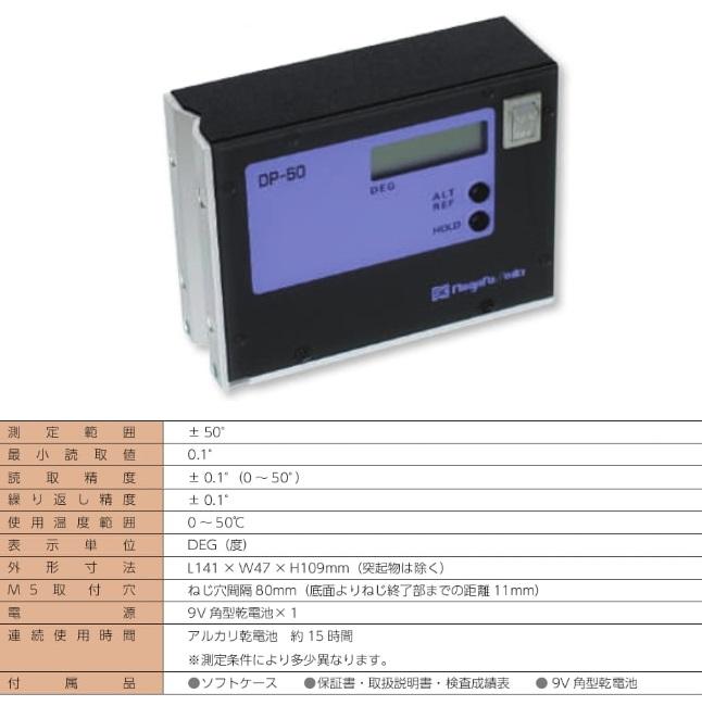 新潟精機 デジタル角度計レベルニック DP-50 (010091)