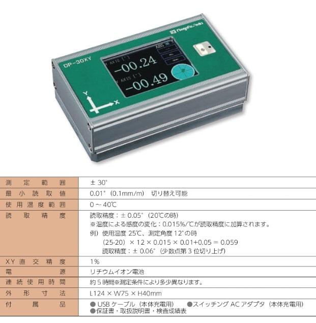 新潟精機 デジタル角度計レベルニック DP-30XY (010095)