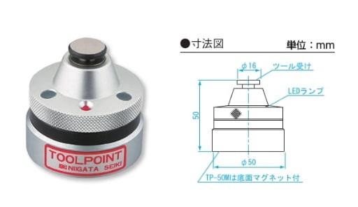 新潟精機 ツールポイント TP-50M (013206)