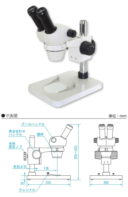 新潟精機 実体顕微鏡 ズーム式 XZ-45N (140102)