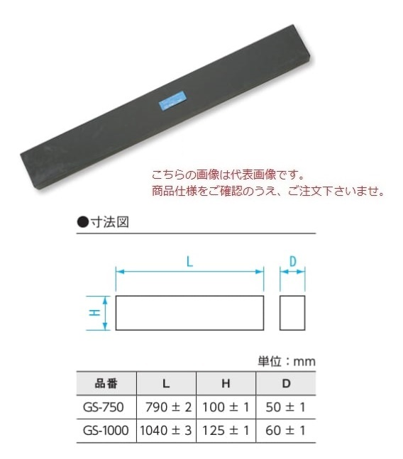 【直送品】 新潟精機 石製精密直定規 GS-1000 (150952) 【大型】