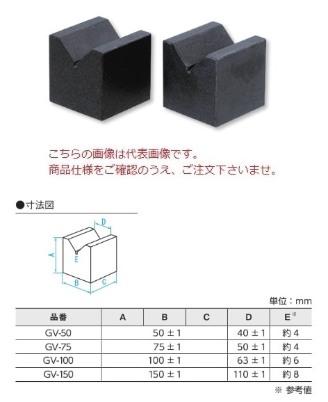 新潟精機 石製精密Vブロック GV-100 (150963)