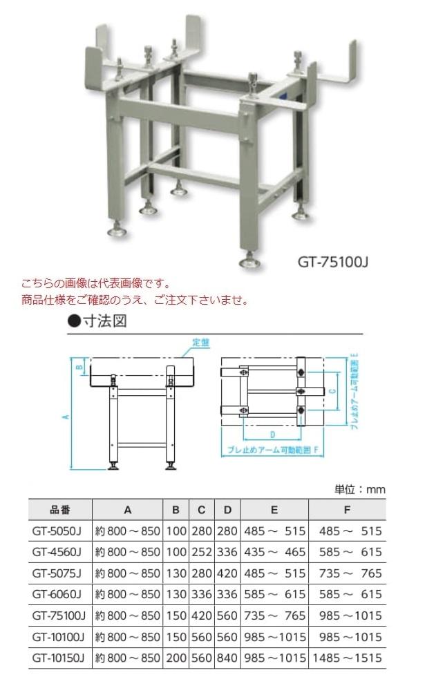 新潟精機 石定盤架台 GT-5050J (151241) (組み立てタイプ)