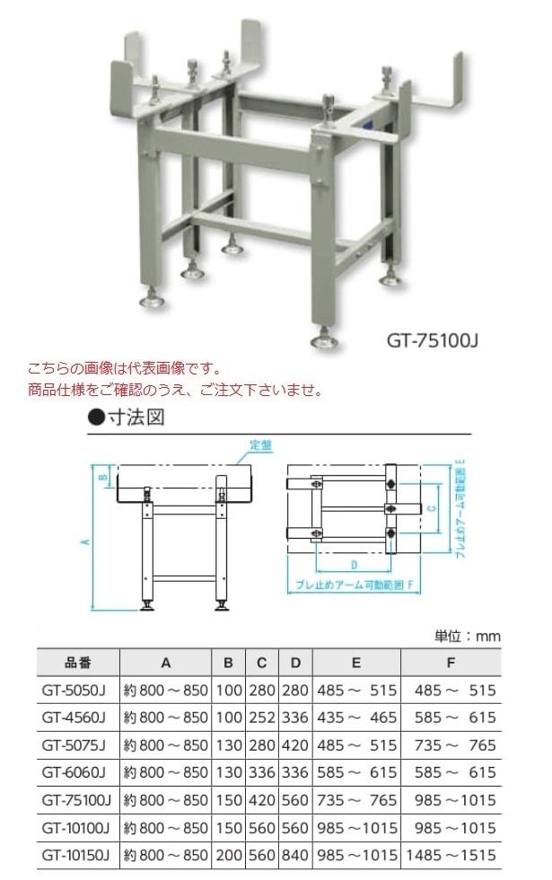 【直送品】 新潟精機 石定盤架台 GT-10100J (151246) (組み立てタイプ) 【大型】