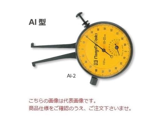 新潟精機 ダイヤルキャリパゲージ AI-1 (151541) (内側)
