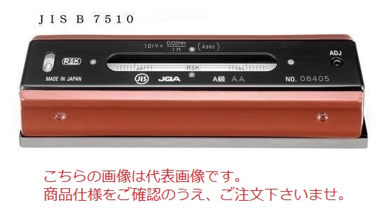 新潟理研測範 精密平形水準器 NO.542AA-250-0.02 (542AA-250-002) (JIS A級 AA)