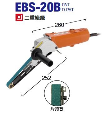 日東工器 電動式ベルトサンダー EBS-20B (40055) (ベルトン)