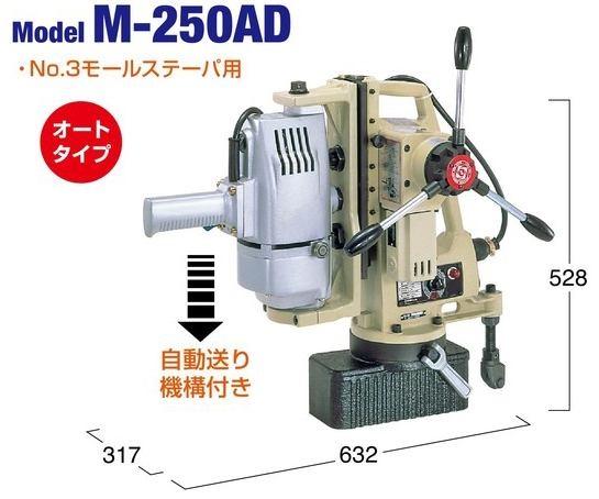 【直送品】 日東工器 穴あけ機器 M-250AD-200V (77963) (アトラマスター)