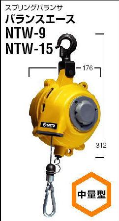 日東工器 ツールバランサー NTW-15 (33837) (バランスエース スプリングバランサー)