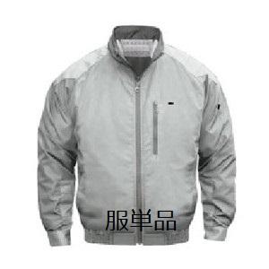 【代引不可】 NSP 【服のみ】オリジナル空調服 NA-101 シルバー Lサイズ (立ち襟・チタン加工 (肩・袖 補強あり)) 【メーカー直送品】