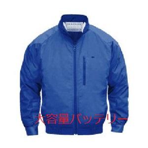 【直送品】 空調服 NA-101B ブルー Lサイズ (チタン・立ち襟 大容量バッテリーセット) 『肩・袖補強あり』
