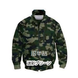 【直送品】 空調服 【服のみ】 NA-102 迷彩グリーン 2Lサイズ (迷彩・チタン・立ち襟)