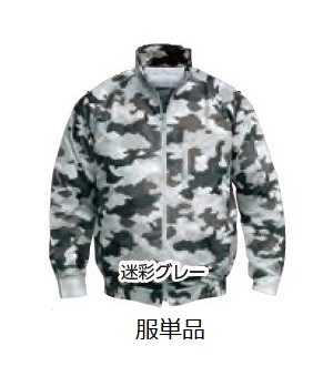 【直送品】 空調服 【服のみ】 NA-102 迷彩グレー 4Lサイズ (迷彩・チタン・立ち襟)