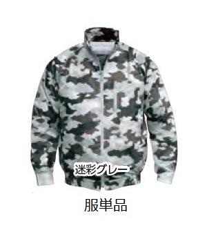 【直送品】 空調服 【服のみ】 NA-102 迷彩グレー Lサイズ (迷彩・チタン・立ち襟)
