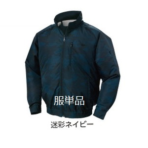 【代引不可】 NSP 【服のみ】オリジナル空調服 NA-102 迷彩ネイビー 2Lサイズ (立ち襟・チタン加工 (肩・袖 補強なし)) 【メーカー直送品】