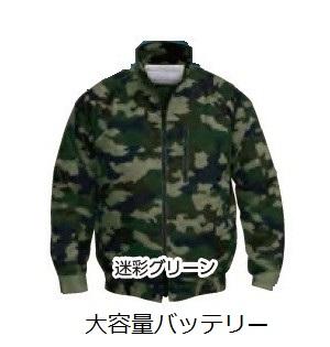 【直送品】 空調服 NA-102C 迷彩グリーン 2Lサイズ (迷彩・チタン・立ち襟 大容量バッテリーセット)