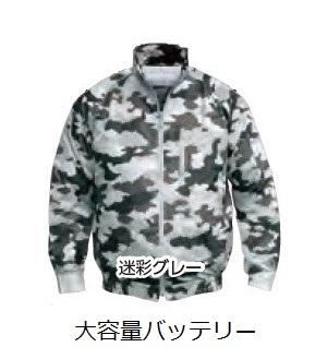 【直送品】 空調服 NA-102C 迷彩グレー 5Lサイズ (迷彩・チタン・立ち襟 大容量バッテリーセット)