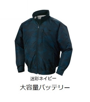 【直送品】 空調服 NA-102C 迷彩ネイビー 2Lサイズ (迷彩・チタン・立ち襟 大容量バッテリーセット)