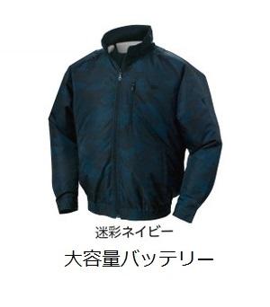 【直送品】 空調服 NA-102C 迷彩ネイビー 3Lサイズ (迷彩・チタン・立ち襟 大容量バッテリーセット)