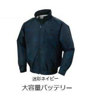 【直送品】 空調服 NA-102C 迷彩ネイビー 4Lサイズ (迷彩・チタン・立ち襟 大容量バッテリーセット)