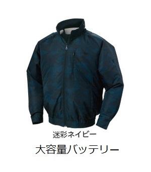 【直送品】 空調服 NA-102C 迷彩ネイビー 5Lサイズ (迷彩・チタン・立ち襟 大容量バッテリーセット)