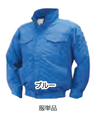 【直送品】 空調服 【服のみ】 NA-111 ブルー 5Lサイズ (前ポケ・チタン・立ち襟) 『肩・袖補強あり』