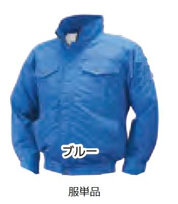 【直送品】 空調服 【服のみ】 NA-111 ブルー Mサイズ (前ポケ・チタン・立ち襟) 『肩・袖補強あり』