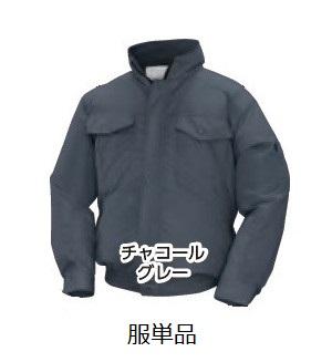【代引不可】 NSP 【服のみ】オリジナル空調服 NA-111 チャコールグレー 5Lサイズ (立ち襟・チタン加工 (肩・袖 補強あり)) 【メーカー直送品】