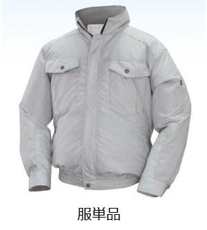 【代引不可】 NSP 【服のみ】オリジナル空調服 NA-111 シルバー Lサイズ (立ち襟・チタン加工 (肩・袖 補強あり)) 【メーカー直送品】