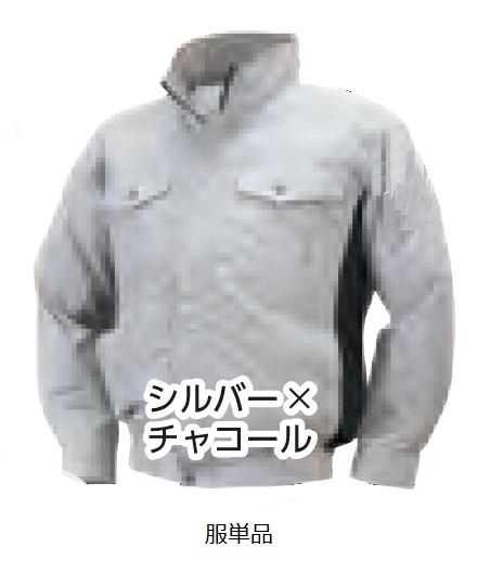 【直送品】 空調服 【服のみ】 NA-111 シルバーXチャコール 3Lサイズ (前ポケ・チタン・立ち襟) 『肩・袖補強あり』