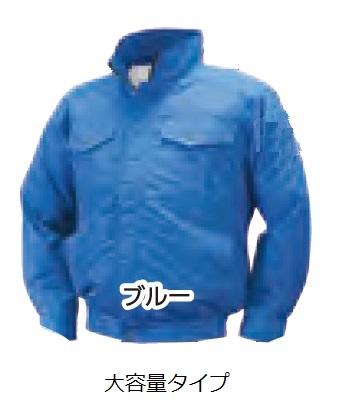 【代引不可】 NSP 【大容量タイプ】空調服 オリジナルセット NA-111B ブルー 5Lサイズ (立ち襟・チタン加工 (肩・袖 補強あり)) 【メーカー直送品】