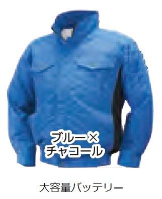 【直送品】 空調服 NA-111C ブルーXチャコール Lサイズ (前ポケ・チタン・立ち襟 大容量バッテリーセット) 『肩・袖補強あり』