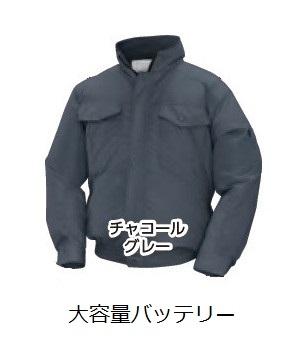 【直送品】 空調服 NA-111C チャコールグレー Lサイズ (前ポケ・チタン・立ち襟 大容量バッテリーセット) 『肩・袖補強あり』