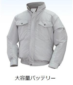 【直送品】 空調服 NA-111C シルバー Lサイズ (前ポケ・チタン・立ち襟 大容量バッテリーセット) 『肩・袖補強あり』