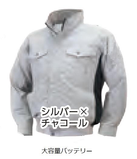 【直送品】 空調服 NA-111C シルバーXチャコール Lサイズ (前ポケ・チタン・立ち襟 大容量バッテリーセット) 『肩・袖補強あり』