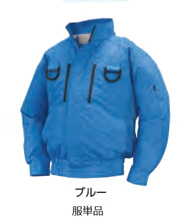 【直送品】 空調服 【服のみ】 NA-113 ブルー 4Lサイズ (フルハーネス チタン・立ち襟) 『肩・袖補強あり』