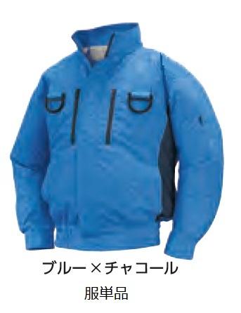 【直送品】 空調服 【服のみ】 NA-113 ブルーXチャコール 2Lサイズ (フルハーネス チタン・立ち襟) 『肩・袖補強あり』