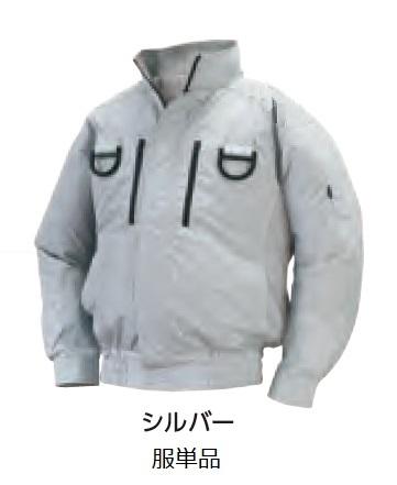 【直送品】 空調服 【服のみ】 NA-113 シルバー Lサイズ (フルハーネス チタン・立ち襟) 『肩・袖補強あり』