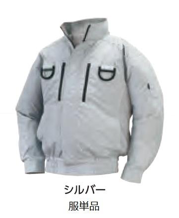 【直送品】 空調服 【服のみ】 NA-113 シルバー Mサイズ (フルハーネス チタン・立ち襟) 『肩・袖補強あり』