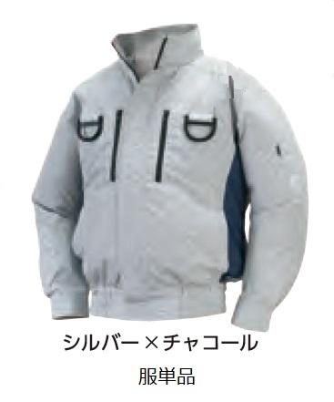 【直送品】 空調服 【服のみ】 NA-113 シルバーXチャコール 2Lサイズ (フルハーネス チタン・立ち襟) 『肩・袖補強あり』