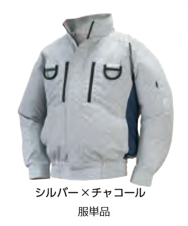 【直送品】 空調服 【服のみ】 NA-113 シルバーXチャコール Mサイズ (フルハーネス チタン・立ち襟) 『肩・袖補強あり』