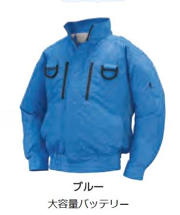 【直送品】 空調服 NA-113C ブルー 3Lサイズ (フルハーネス チタン・立ち襟 大容量バッテリーセット) 『肩・袖補強あり』