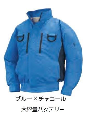 【直送品】 空調服 NA-113C ブルーXチャコール 2Lサイズ (フルハーネス チタン・立ち襟 大容量バッテリーセット) 『肩・袖補強あり』