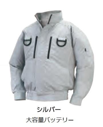 【直送品】 空調服 NA-113C シルバー Lサイズ (フルハーネス チタン・立ち襟 大容量バッテリーセット) 『肩・袖補強あり』