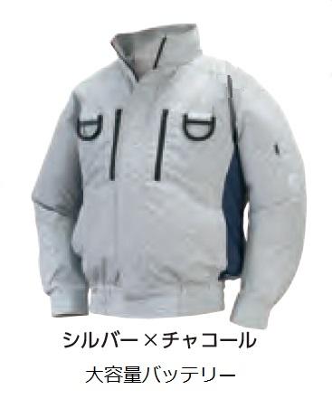 【直送品】 空調服 NA-113C シルバーXチャコール Mサイズ (フルハーネス チタン・立ち襟 大容量バッテリーセット) 『肩・袖補強あり』