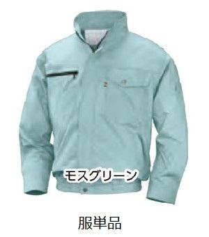 【直送品】 空調服 【服のみ】 NA-201 モスグリーン 3Lサイズ (綿・立ち襟)